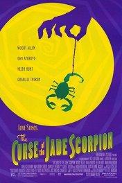 Проклятие нефритового скорпиона / Curse of the Jade Scorpion