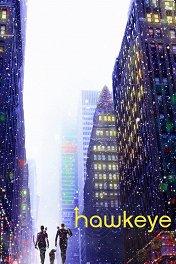 Соколиный Глаз / Hawkeye