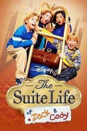 Всё тип-топ, или Жизнь Зака и Коди / The Suite Life of Zack & Cody