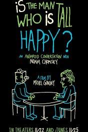 Счастлив ли высокий человек? / Is the Man Who Is Tall Happy?: An Animated Conversation with Noam Chomsky