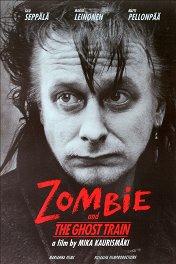 Зомби и поезд-призрак / Zombie ja Kummitusjuna