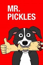 Мистер Пиклз / Mr. Pickles