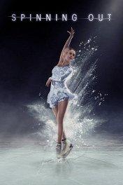 Цепляясь за лёд / Spinning Out