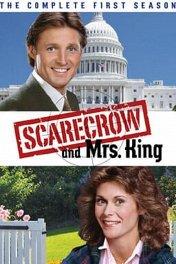 Пугало и миссис Кинг / Scarecrow and Mrs. King