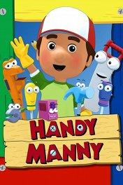 Умелец Мэнни / Handy Manny