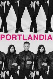 Портландия / Portlandia