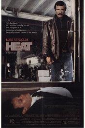 Гнев / Heat