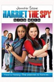 Шпионка Хэрриет: Война блогов / Harriet the Spy: Blog Wars