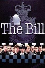 Чисто английское убийство / The Bill