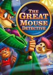 Постер Великий мышиный сыщик
