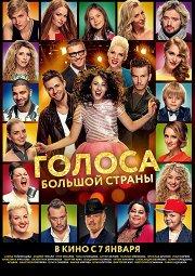 Постер Голоса большой страны