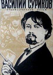 Постер Василий Суриков