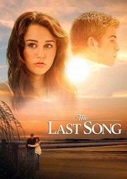 Постер Последняя песня