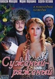 Постер Суженый-ряженый