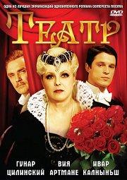 Постер Театр