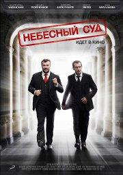 Постер Небесный суд