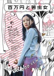 Постер Девушка с миллионом