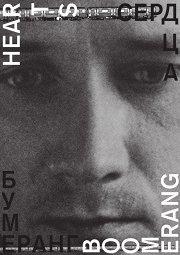 Постер Сердца бумеранг