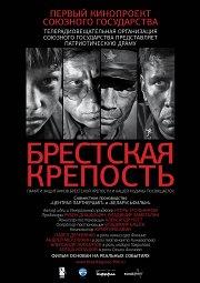 Постер Брестская крепость
