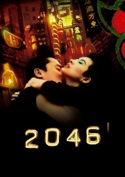 Постер 2046
