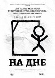 Постер На дне