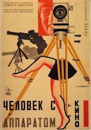 Постер Человек с киноаппаратом