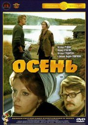 Постер Осень