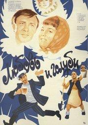 Постер Любовь и голуби