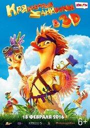 Постер Крякнутые каникулы