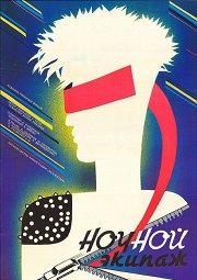 Постер Ночной экипаж