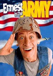Постер Невероятные приключения Эрнеста в армии