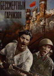 Постер Бессмертный гарнизон