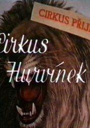 Постер Цирк Гурвинека