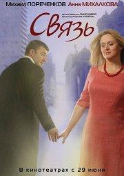 Постер Связь