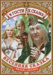 Постер Весенняя сказка