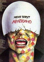 Постер Меня зовут Арлекино