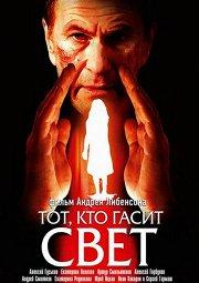 Постер Тот, кто гасит свет