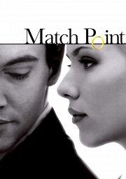 Постер Матч-пойнт