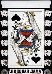 Постер Пиковая дама