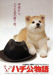 Постер История Хатико