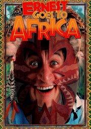 Постер Невероятные приключения Эрнеста в Африке
