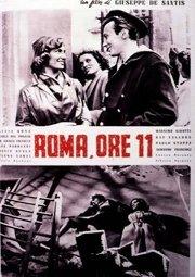 Постер Рим в 11 часов