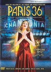 Постер Париж! Париж!
