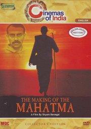 Постер Рождение Махатмы