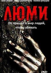 Постер Люми