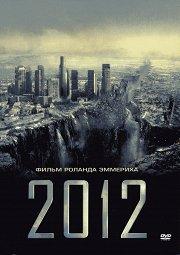 Постер 2012