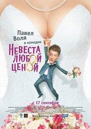Постер Невеста любой ценой