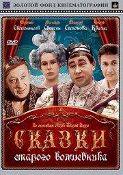 Постер Сказки старого волшебника