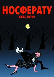 Постер Носферату: Ужас ночи