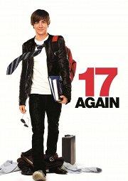 Постер Папе снова 17
